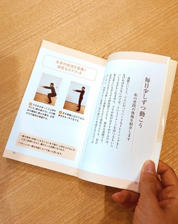 矢作先生の普段の食事メニューと毎日やっている簡単な体操をカラー写真で紹介