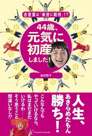 金田朋子さん著『44歳、元気に初産しました!』