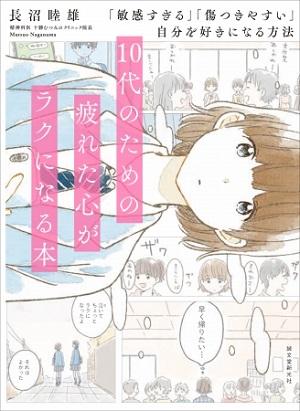 長沼睦雄さん著『10代のための疲れた心がラクになる本 「敏感すぎる」「傷つきやすい」自分を好きになる方法』(漫画:いつかさん)