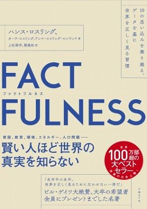 『FACTFULNESS(ファクトフルネス)』(ハンス・ロスリングさんほか著)