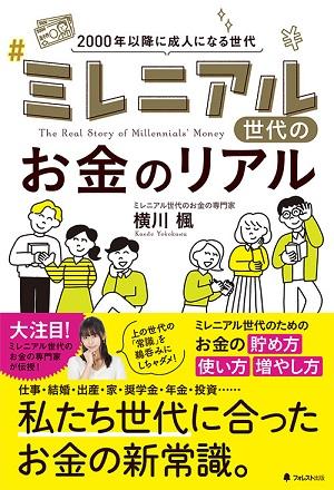 横川楓さん著『ミレニアル世代のお金のリアル』