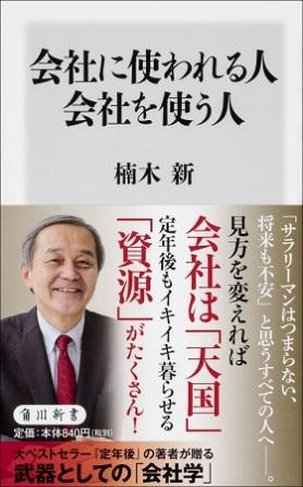 楠木新さん著『会社に使われる人 会社を使う人』