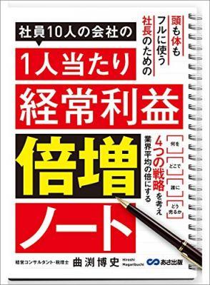 曲渕博史さん著『社員10人の会社の1人当たり経常利益倍増ノート 4つの戦略を考え業界平均の倍にする』