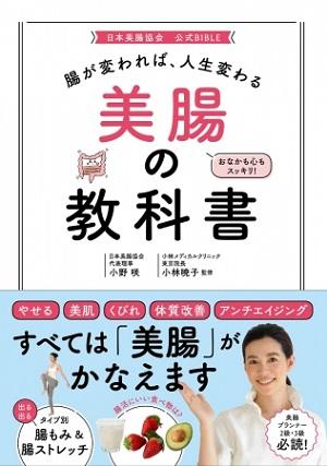 小野咲さん著『腸が変われば、人生変わる 美腸の教科書』(監修:小林暁子さん)