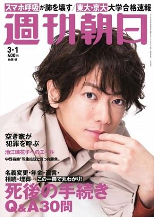 『週刊朝日』3月1日号 佐藤健さんが表紙&グラビア&インタビューに登場!