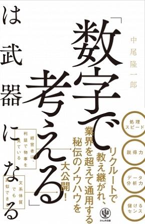 中尾隆一郎さん著『「数字で考える」は武器になる』