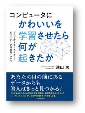遠山功さん著『コンピュータにかわいいを学習させたら何が起きたか だれも教えてくれなかったビッグデータ分析のノウハウ』