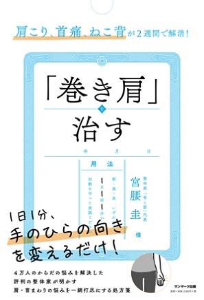 宮腰圭さん著『肩こり、首痛、ねこ背が2週間で解消!「巻き肩」を治す』
