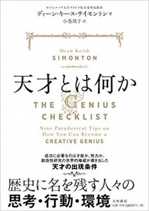 ディーン・キース・サイモントンさん著『天才とは何か』(訳:小巻靖子さん)