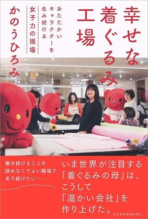 加納ひろみさん著『幸せな着ぐるみ工場 あたたかいキャラクターを生み続ける女子力の現場』