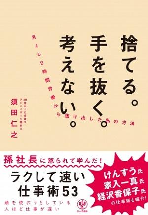 須田仁之さん著『捨てる。手を抜く。考えない。月460時間労働から抜け出した私の方法』