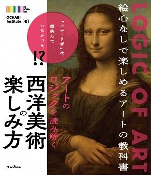 『アートのロジックを読み解く 西洋美術の楽しみ方』(著:OCHABI Institute)