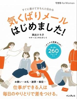 西出ひろ子さん著『気くばりメールはじめました!』