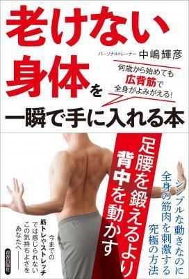 中嶋輝彦さん著『「老けない身体」を一瞬で手に入れる本』