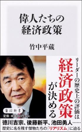 竹中平蔵さん著『偉人たちの経済政策』