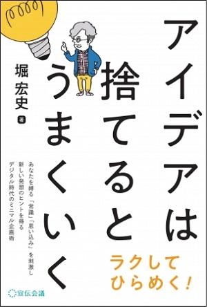 堀宏史さん著『アイデアは捨てるとうまくいく』