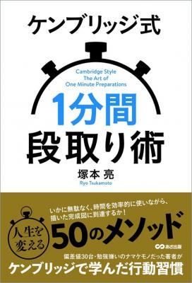 塚本亮さん著『ケンブリッジ式 1分間段取り術』