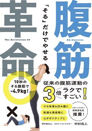中村尚人さん著『「そる」だけでやせる 腹筋革命』