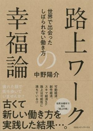 中野陽介さん著『路上ワークの幸福論 世界で出会ったしばられない働き方』(CCCメディアハウス)