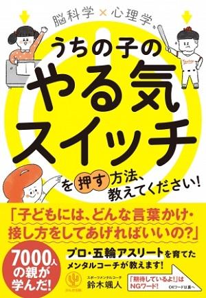 鈴木颯人さん著『脳科学×心理学 うちの子のやる気スイッチを押す方法、教えてください!』