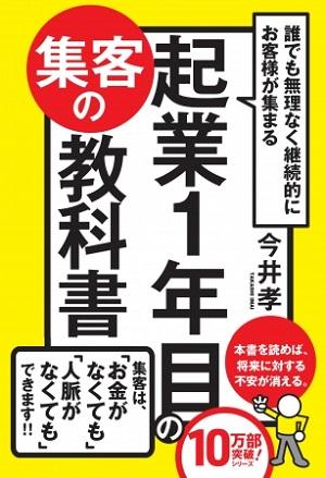 今井孝さん著『誰でも無理なく継続的にお客様が集まる 起業1年目の集客の教科書』