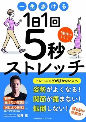 松井薫さん著『一生歩ける1日1回5秒ストレッチ』