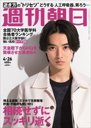 『週刊朝日』4月26日号 特集は「生前整理」
