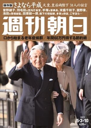 『週刊朝日』5月3日-10日合併号 特集は「天皇皇后両陛下の平成の時代」