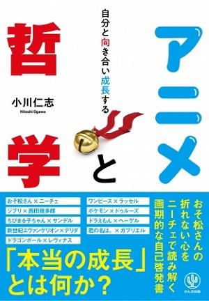 小川仁志さん著『自分と向き合い成長する アニメと哲学』