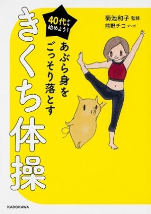 菊池和子さん監修『40代から始めよう! あぶら身をごっそり落とすきくち体操』(マンガ:熊野チコさん)