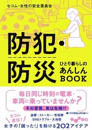 『防犯・防災 ひとり暮らしのあんしんBOOK』(著:セコム・女性の安全委員会)
