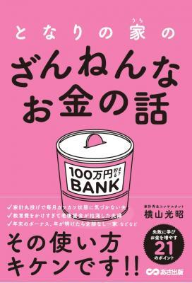 横山光昭さん著『となりの家(うち)のざんねんなお金の話』
