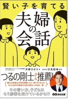 天野ひかりさん著、汐見稔幸さん監修『賢い子を育てる夫婦の会話』