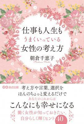 朝倉千恵子さん著『仕事も人生もうまくいっている女性の考え方』