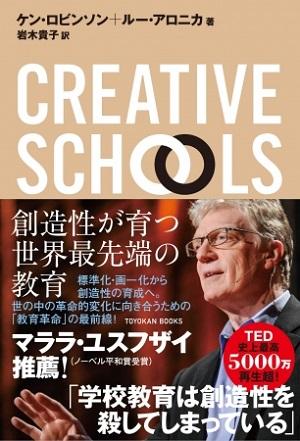 ケン・ロビンソンさん&ルー・アロニカさん著『CREATIVE SCHOOLS 創造性が育つ世界最先端の教育』(訳:岩木貴子さん)