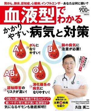 久住英二さん監修『血液型でわかるかかりやすい病気と対策』