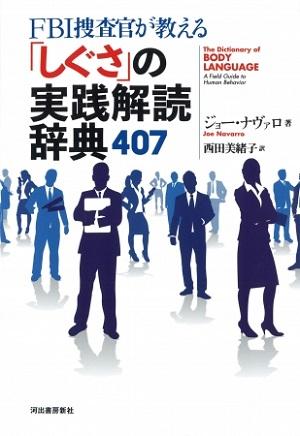 ジョー・ナヴァロさん著『FBI捜査官が教える「しぐさ」の実践解読辞典407』(訳:西田美緒子さん)