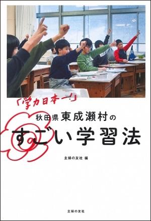 『「学力日本一!」秋田県東成瀬村のすごい学習法』(編:主婦の友社)