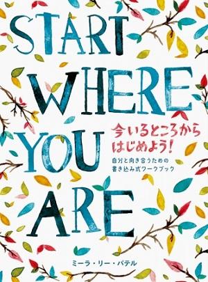 ミーラ・リー・パテルさん著『START WHERE YOU ARE 今いるところからはじめよう!』