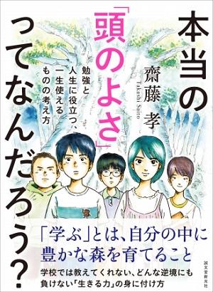 齋藤孝さん著『本当の「頭のよさ」ってなんだろう? 勉強と人生に役立つ、一生使えるものの考え方』