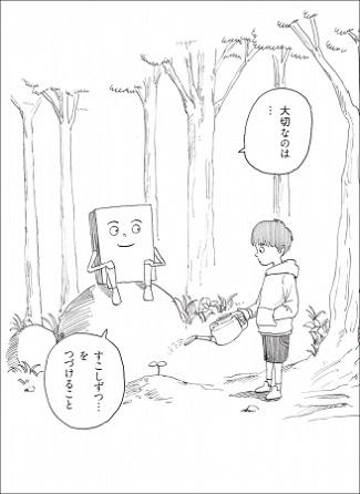 漫画/羽賀 翔一