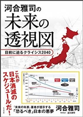 河合雅司さん著『河合雅司の未来の透視図 目前に迫るクライシス2040』