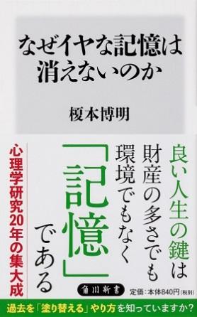 榎本博明さん著『なぜイヤな記憶は消えないのか』