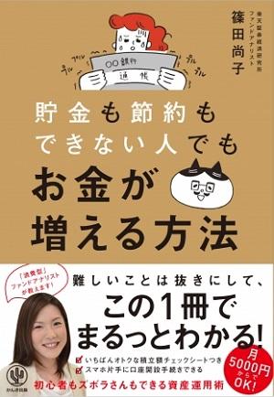 篠田尚子さん著『貯金も節約もできない人でもお金が増える方法』