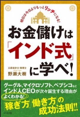 野瀬大樹さん著『明日は今日よりもっとリッチになる!お金儲けは「インド式」に学べ!』