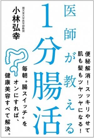 小林弘幸さん著『医師が教える1分腸活』
