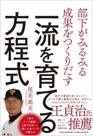 尾花髙夫さん著『部下がみるみる成果をつくりだす 一流を育てる方程式』