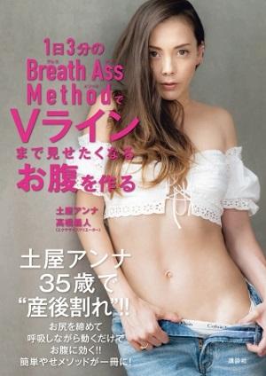 土屋アンナさん&高橋義人さん著『1日3分のBreath Ass MethodでVラインまで見せたくなるお腹を作る』
