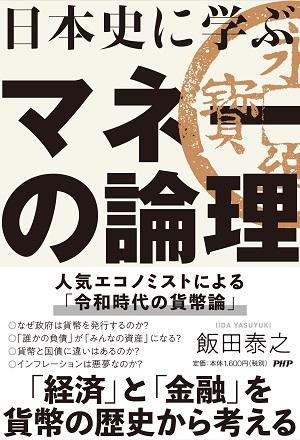 飯田泰之さん著『日本史に学ぶマネーの論理』
