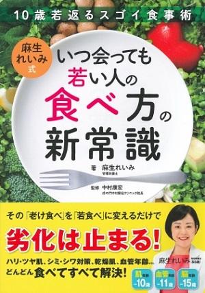 麻生れいみさん著・中村康宏さん監修『麻生れいみ式いつ会っても若い人の食べ方の新常識』